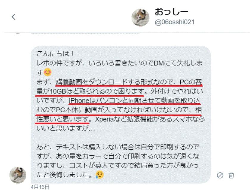 診断士ゼミナール(レボ)口コミ・評判1