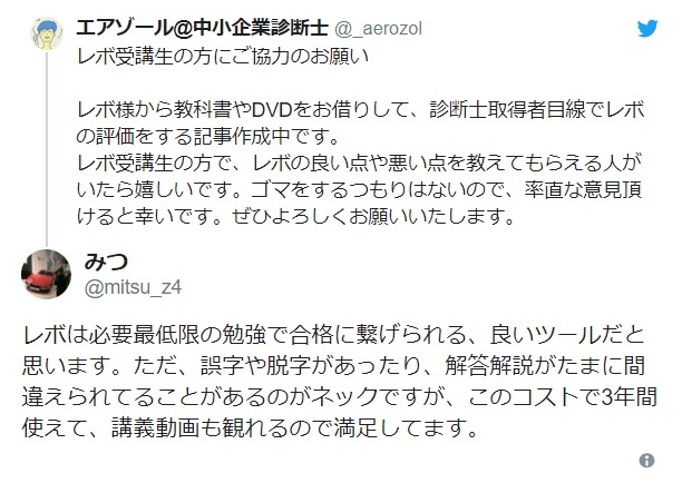 診断士ゼミナール(レボ)口コミ・評判2