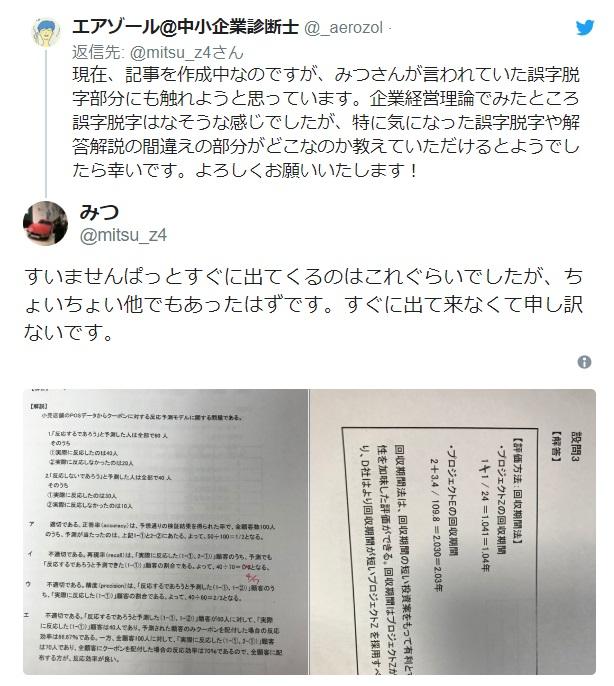 診断士ゼミナール(レボ)口コミ・評判3