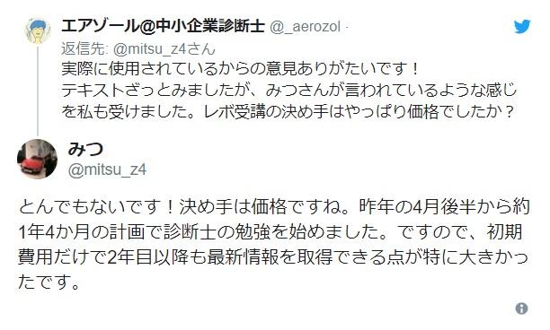 診断士ゼミナール(レボ)口コミ・評判4