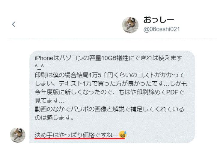 診断士ゼミナール(レボ)口コミ・評判5